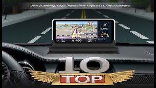 ТОП 10 лучших автомобильных навигаторов с Aliexpress 2018 /  навигатор для автомобиля