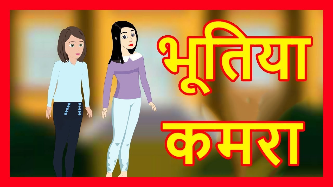 भूतिया कमरा | Stories for Kids | Hindi Story for Children | Hindi Cartoon |  Maha Cartoon TV XD