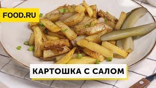 Картошка с салом на сковороде Рецепты Food ru