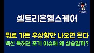 """셀트리온헬스케어 주가 전망 """"우상향 시작!&q…"""