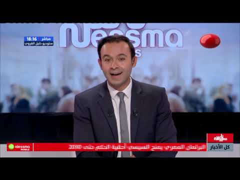 Ness Nessma News du mercrdi 17 Avril 2019