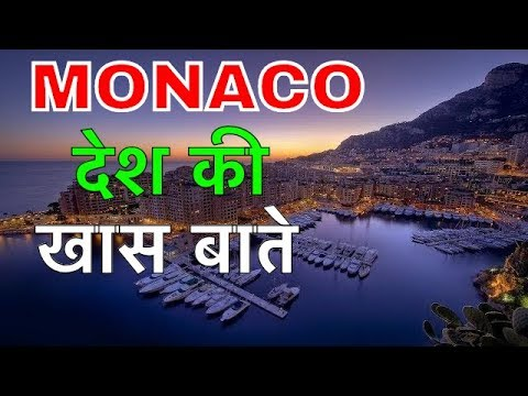 MONCAO FACTS  || दूसरा सबसे छोटा देश || MONACO CULTURE AND LIFESTYLE || MONACO NIGHTLIFE