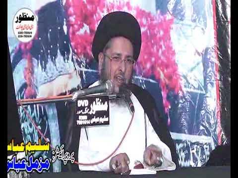 Allama Mohammad Sibtain Sabazwari Biyan Maktab E Shia  Majlis 29 Safar 2017 Darbar Shah Kabir Jhang