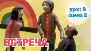 ВСТРЕЧА: Урок 8 Сцена 2 | Время говорить по-русски!