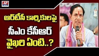 What is the CM KCR Decision on RTC Employees | KCR Vs RTC Employees | AP24x7