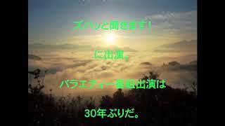 志穂美悦子,30年ぶり,独占密着,今,意外,業界,大活躍中,30年ぶり,バラエティー,番組,出演,話題,動画