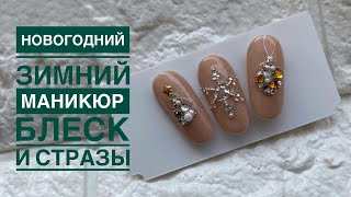 НОВОГОДНИЙ маникюр 2021 Дизайн ногтей со СТРАЗАМИ ЁЛОЧКА на ногтях ЗИМНИЙ маникюр