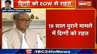Bhopal : पूर्व CM Digvijaya Singh को EOW से राहत | छात्रों को गलत तरीके से दाखिला दिलाने का मामला