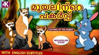 Malayalam Story for Children - മുയലിന്റെ പകർപ്പ് | Copying of The Rabbit | Malayalam Fairy Tales