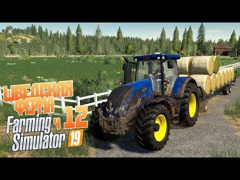 Фермер разозлится? Продаем его оборудование - ч12 Farming Simulator 19