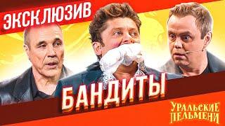 Бандиты Уральские Пельмени ЭКСКЛЮЗИВ