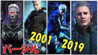 【DMCシリーズ】バージル 進化の歴史【2001-2019】 | Evolution of Vergil in Devil May Cry