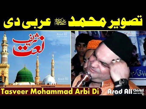 Tasveer Mohammad Arbi ﷺ Di || Naat || Abid Meher Sher Ali Khan Qawwal