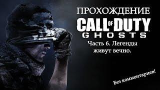 Call of Duty: Ghosts - Прохождение 06 (Легенды живут вечно)(Флэшбэковая миссия, которая поясняет о Рорке. Охота за Эльмагро. Экстра-теги: call of duty: ghosts walkthrough part 6 no commentary,..., 2013-11-08T20:38:16.000Z)