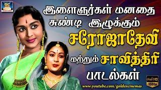 Sarojadevi Tamil Songs 60களில் இளைஞர்கள்