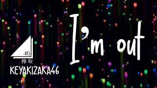 Cover images Keyakizaka46 - I'm out [LYRICS VIDEO - Rom/Eng/Kan]