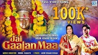 Jai Gaajan Maa Anuradha Paudwal Arun Kumar Nikam Full Song RDC Gujarati