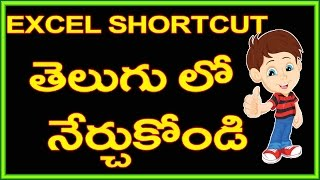 Ms Excel 2007 Shortcut Keys In Telugu | Excel Short Cut Keys