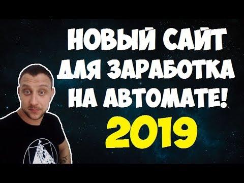 Новый сайт для заработка на автомате 2019