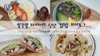 일주일간 다이어트 식단…