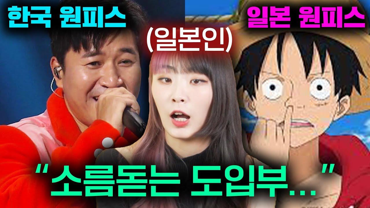 한국 원피스 VS 일본 원피스 노래 비교해본 일본인
