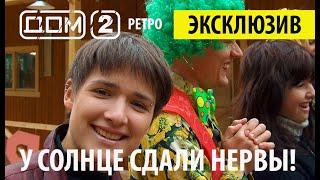 РЕТРО ДОМ2 - ПЕРВЫЕ СЕРИИ 29 06 2004