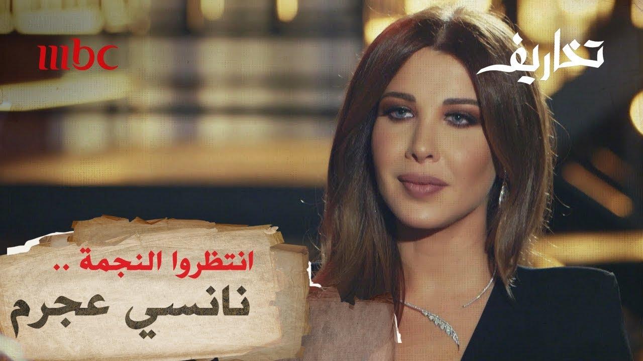 """انتظروا """"وفاء الكيلاني"""" في حلقة جديدة من برنامج """"تخاريف"""" مع النجمة """"نانسي ع"""