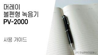 PV-2000 볼펜녹음기 사용법