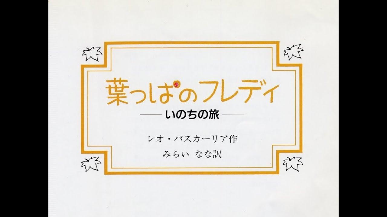 絵本朗読『葉っぱのフレディ いのちの旅』 - YouTube