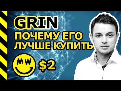 GRIN. БИТКОИН 2.0?