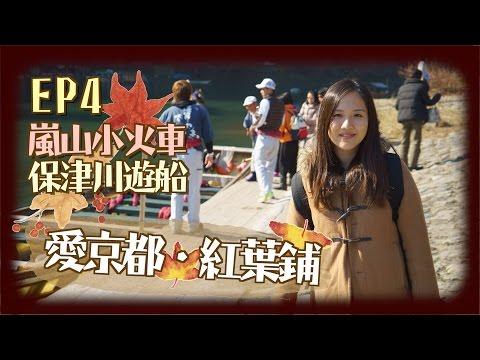 【貝遊日本】愛京都・紅葉鋪*EP4嵐山小火車+保津川遊船