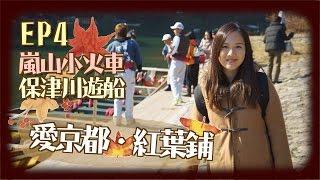 貝遊日本 愛京都 紅葉鋪2015 ep4嵐山小火車 保津川遊船