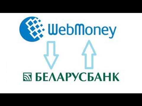 Вывод Вебмани на карту Беларусбанка