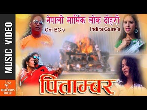 Pitambar (पिताम्बर) || Indira Gair Ft. Om BC | New Nepali Lok Dohori 2018/2074