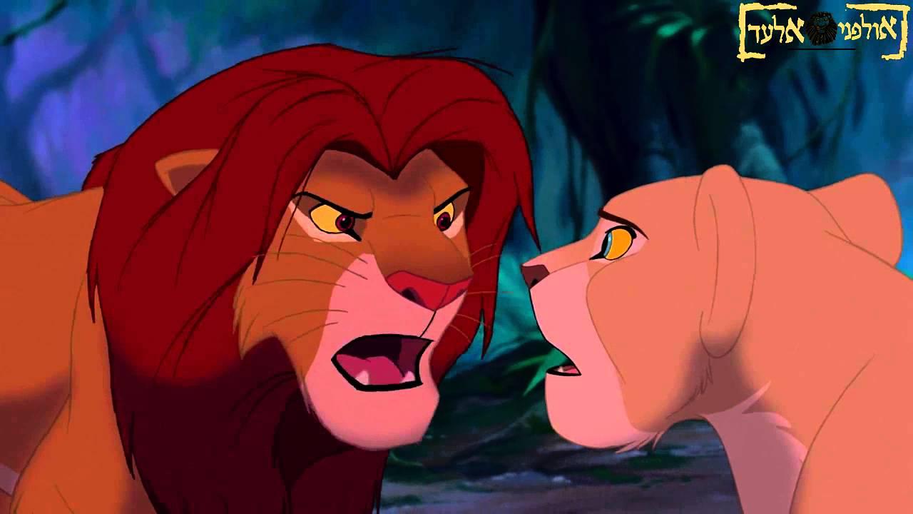 מלך האריות - פאנדאב ! (The Lion King - FanDub (Hebrew