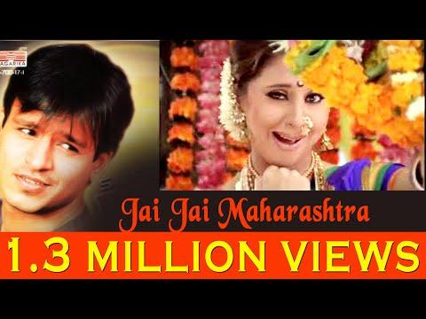 Jai Jai Maharashtra/  Avadhoot Gupte/ Sagarika Music.
