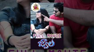 Jwala (Tamil Easan) || Full Length Telugu Movie || Vaibhav, Abhinaya, Rao Ramesh