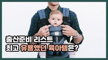 [디밤비TV] 선배맘이 초보맘에게 알려주는 꿀팁! 출산준비 이거 3가지면 돼!