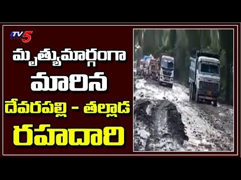మృత్యు మార్గం గా మారిన దేవరపల్లి - తల్లాడ రహదారి   West Godavari   TV5 News teluguvoice