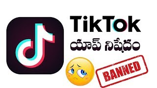 Tik Tok App Banned ? | Government Banned By Tik Tok App | Tik Tok Banned In India | Eyetv
