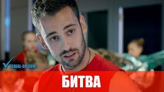 Фильм Битва (2019) молодёжная драма скоро в кино - анонс