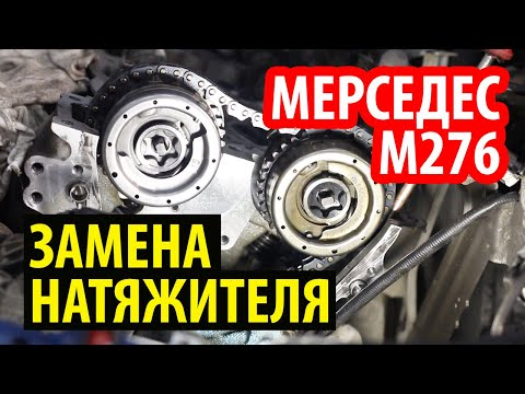 Ремонт Мерседес М276 замена муфт и натяжителей грм