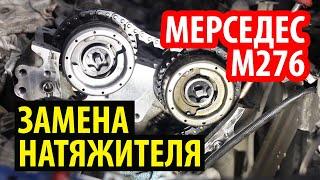 Ремонт Мерседес М276 заміна муфт і натягування грм