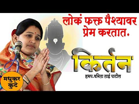 Download 👌खणखणीत किर्तन|हभप.वनिता ताई पाटील किर्तन|Vanita Tai Patil kirtan|महिला किर्तन|किर्तन