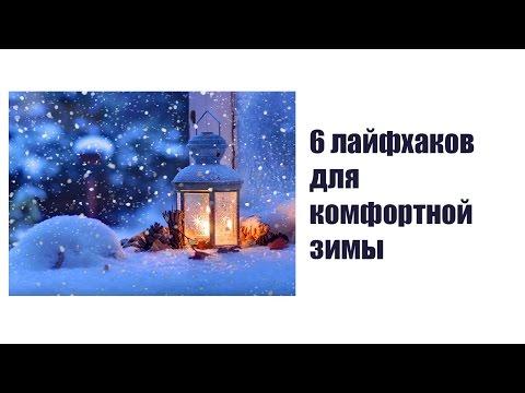 6 лайфхаков для зимы