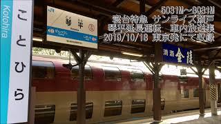 5031M~8031M 寝台特急 サンライズ瀬戸 車内放送集 (琴平延長運転)