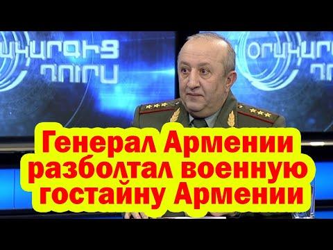 Генерал Армении разболтал военную гостайну Армении