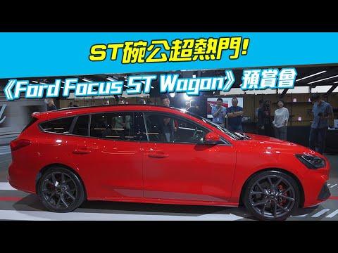《Ford Focus ST Wagon》預賞會  ST碗公超熱門!