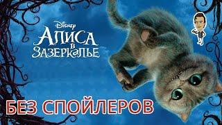 Алиса в Зазеркалье (2016) - обзор без спойлеров