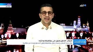 جليل مسعي: النظام الجزائري لا يفكر في خارطة الطريق القادمة